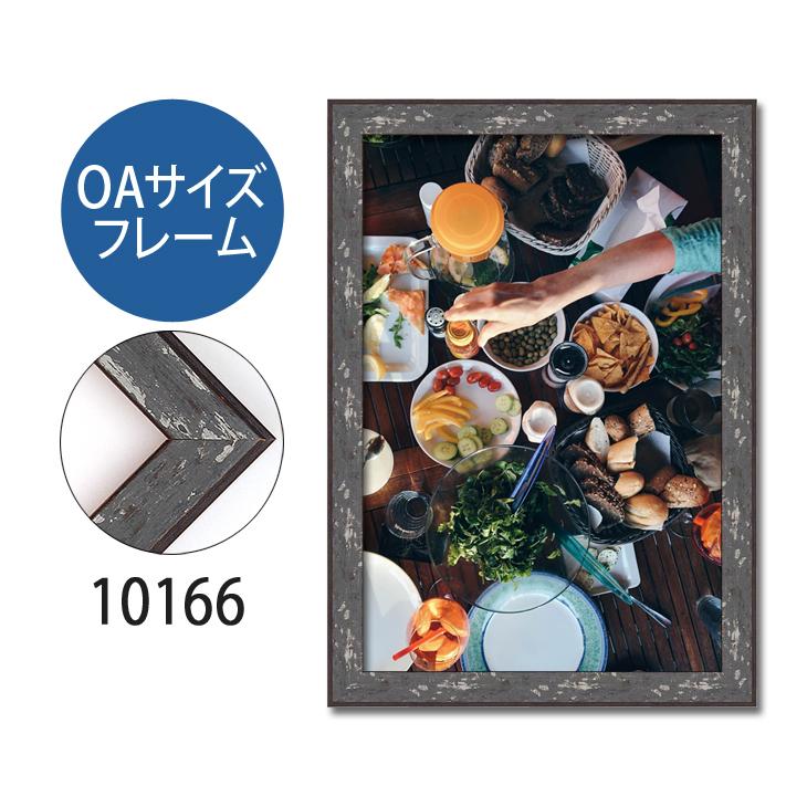 ポスターフレーム OAサイズ 額縁【B-10166】B3・OAサイズ ディスプレイ インテリア 室内装飾
