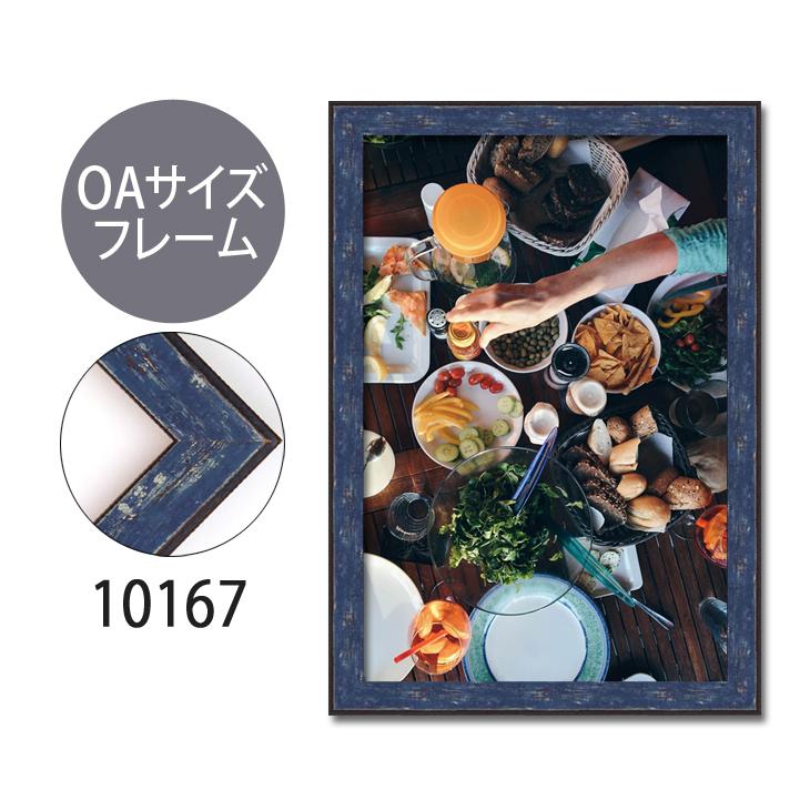 ポスターフレーム OAサイズ 額縁【B-10167】B4・OAサイズ ディスプレイ インテリア 室内装飾