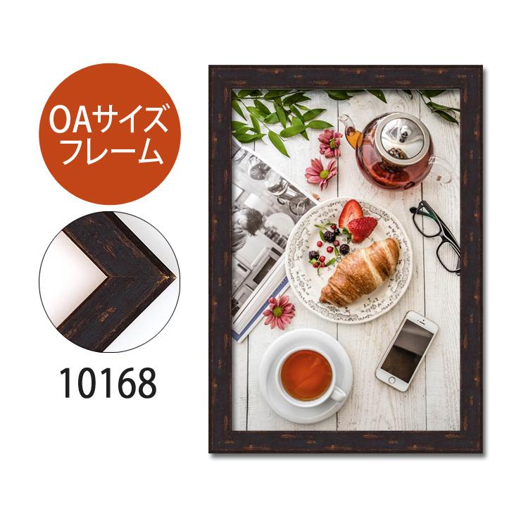 ポスターフレーム OAサイズ 額縁【B-10168】B3・OAサイズ ディスプレイ インテリア 室内装飾