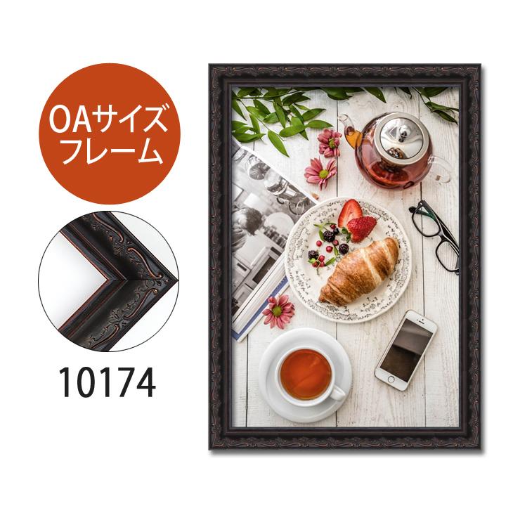 ポスターフレーム OAサイズ 額縁【B-10174】A1・OAサイズ ディスプレイ インテリア 室内装飾  【大型送料別商品】【代引き不可】