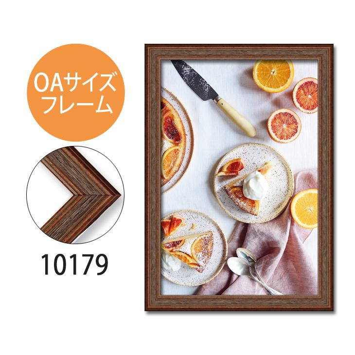 ポスターフレーム OAサイズ 額縁【B-10179】B2・OAサイズ ディスプレイ インテリア 室内装飾