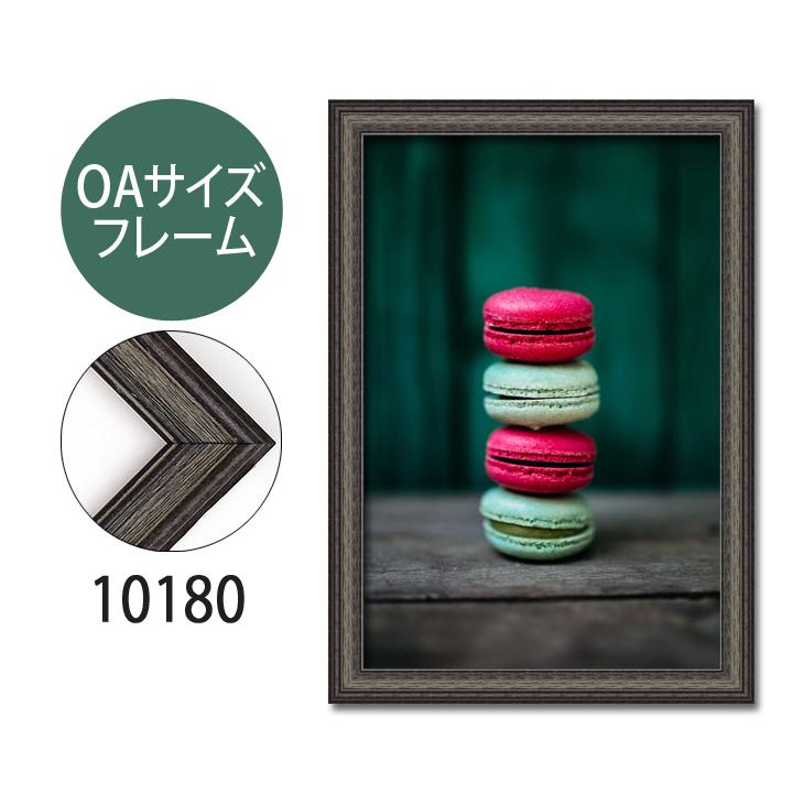 ポスターフレーム OAサイズ 額縁【B-10180】B4・OAサイズ ディスプレイ インテリア 室内装飾