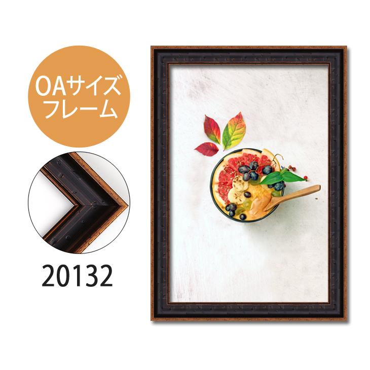 ポスターフレーム OAサイズ 額縁【B-20132】A3・OAサイズ ディスプレイ インテリア 室内装飾