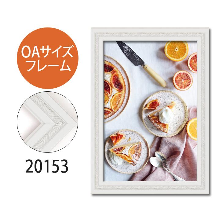 ポスターフレーム OAサイズ 額縁【B-20153】A2・OAサイズ ディスプレイ インテリア 室内装飾