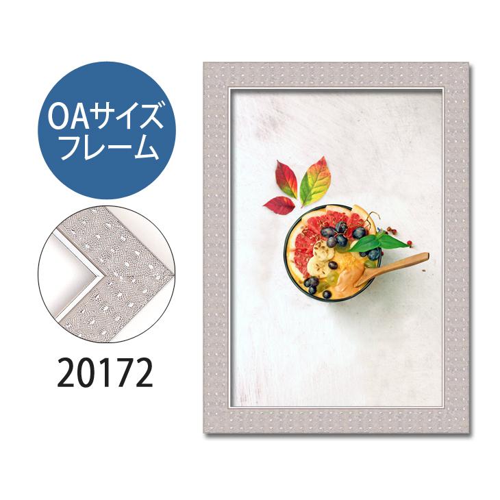 ポスターフレーム OAサイズ 額縁【B-20172】B4・OAサイズ ディスプレイ インテリア 室内装飾