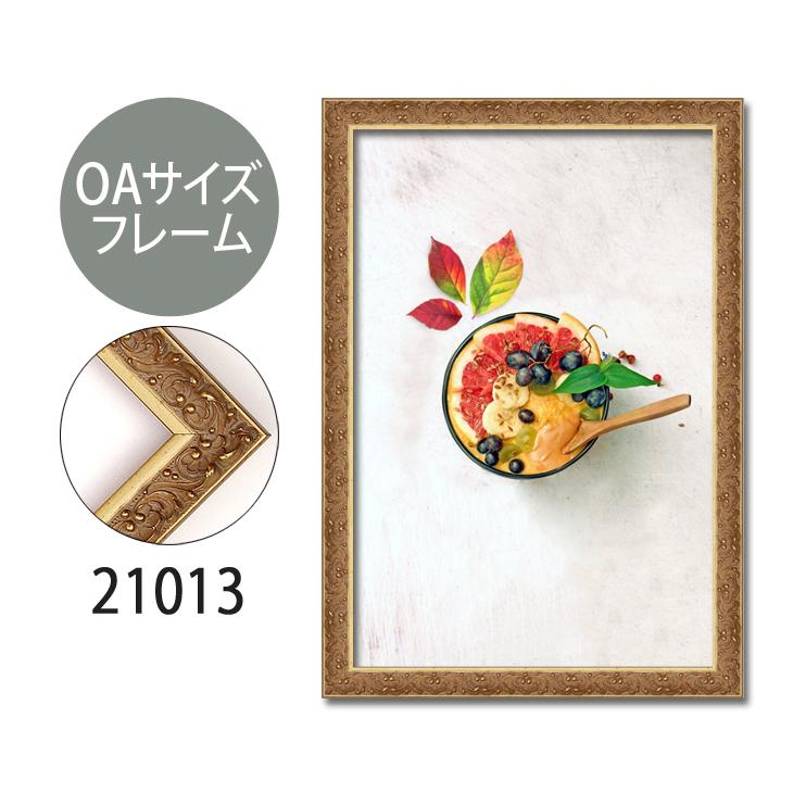 ポスターフレーム OAサイズ 額縁【B-21013】B3・OAサイズ ディスプレイ インテリア 室内装飾