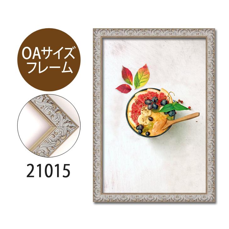 ポスターフレーム OAサイズ 額縁【B-21015】B3・OAサイズ ディスプレイ インテリア 室内装飾