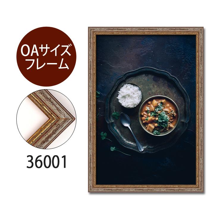 ポスターフレーム OAサイズ 額縁【B-36001】A3・OAサイズ ディスプレイ インテリア 室内装飾