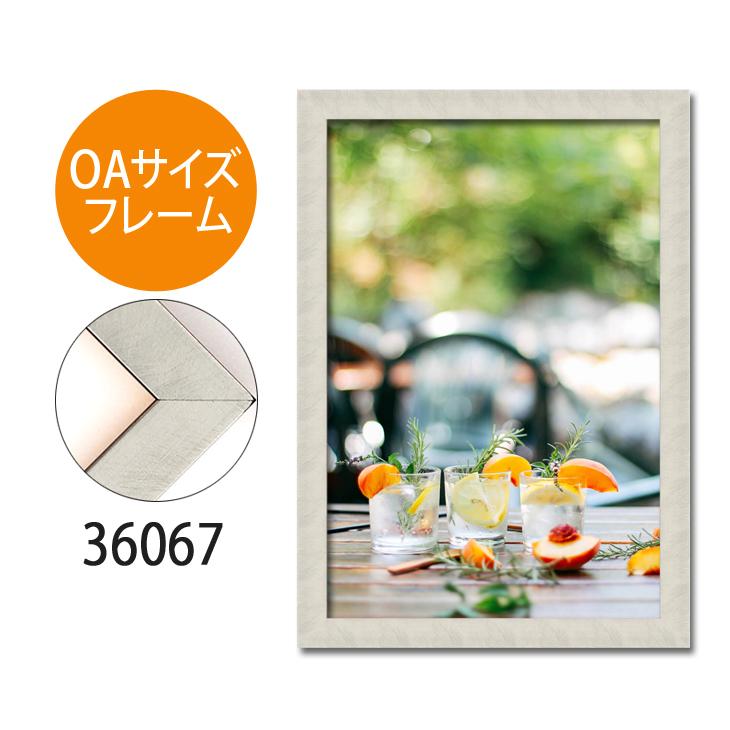 ポスターフレーム OAサイズ 額縁【B-36067】B3・OAサイズ ディスプレイ インテリア 室内装飾