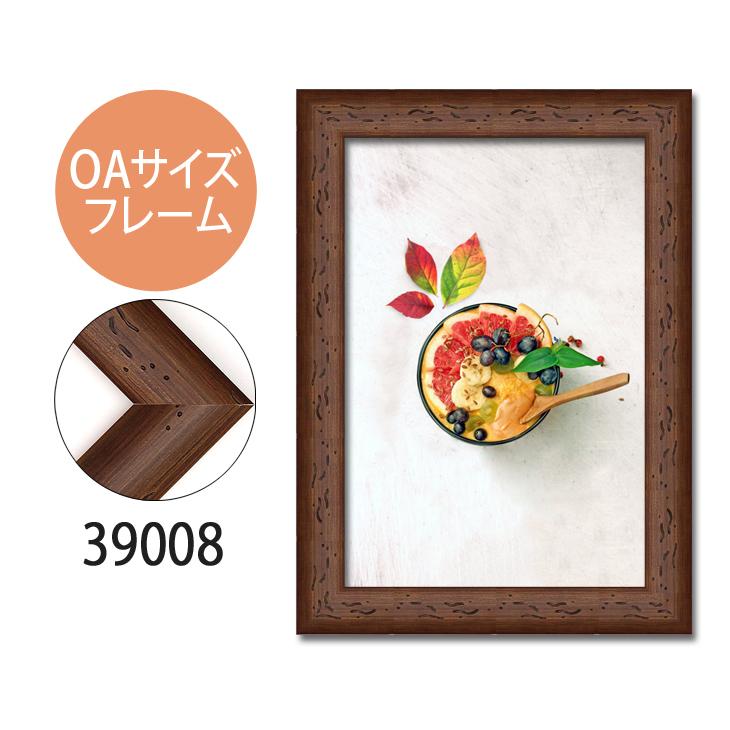 ポスターフレーム OAサイズ 額縁【B-39008】A2・OAサイズ ディスプレイ インテリア 室内装飾