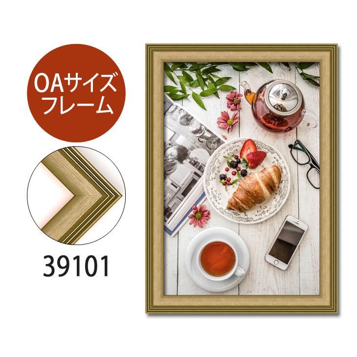 ポスターフレーム OAサイズ 額縁【B-39101】A3・OAサイズ ディスプレイ インテリア 室内装飾