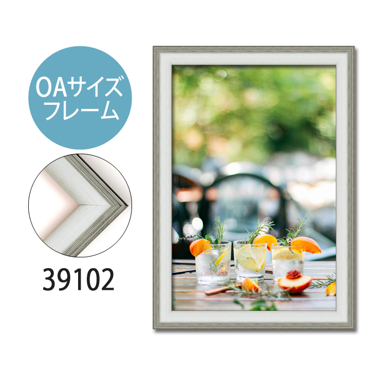 ポスターフレーム OAサイズ 額縁【B-39102】B2・OAサイズ ディスプレイ インテリア 室内装飾