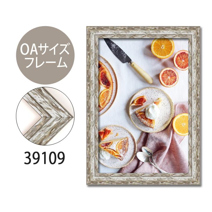 ポスターフレーム OAサイズ 額縁【B-39109】A3・OAサイズ ディスプレイ インテリア 室内装飾