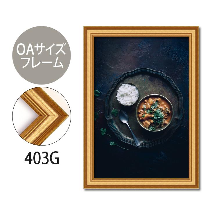 ポスターフレーム OAサイズ 額縁【B-403g】B4・OAサイズ ディスプレイ インテリア 室内装飾