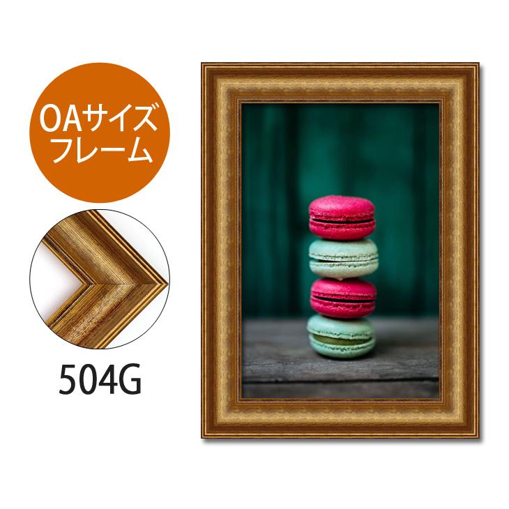 ポスターフレーム OAサイズ 額縁【B-504g】A3・OAサイズ ディスプレイ インテリア 室内装飾