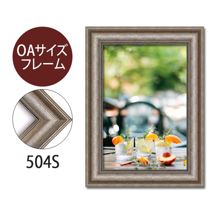 ポスターフレーム OAサイズ 額縁【B-504s】B1・OAサイズ ディスプレイ インテリア 室内装飾 【大型送料別商品】【代引き不可】
