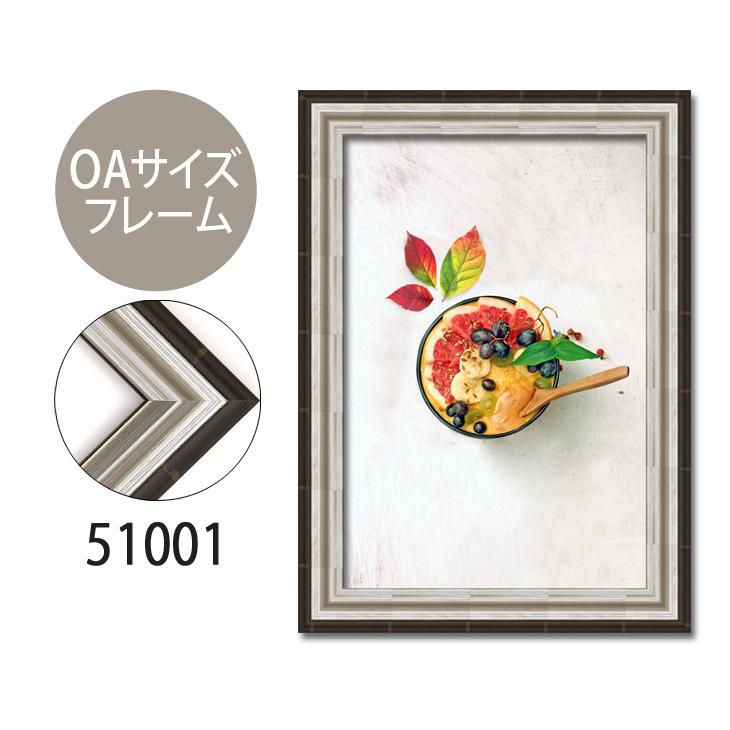 ポスターフレーム OAサイズ 額縁【B-51001】A3・OAサイズ ディスプレイ インテリア 室内装飾