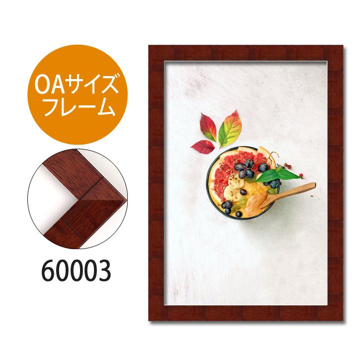ポスターフレーム OAサイズ 額縁【B-60003】B3・OAサイズ ディスプレイ インテリア 室内装飾