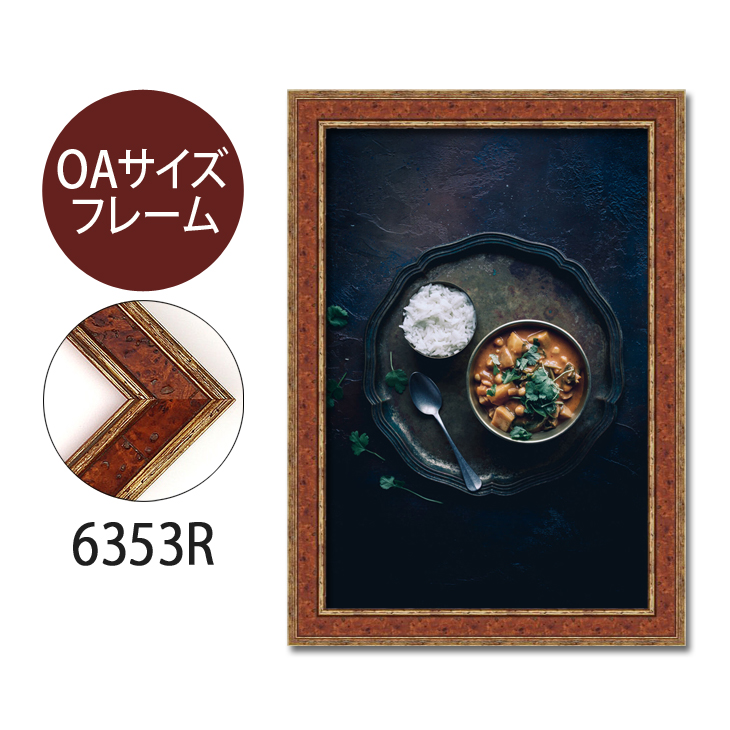 ポスターフレーム OAサイズ 額縁【B-6353r】A3・OAサイズ ディスプレイ インテリア 室内装飾