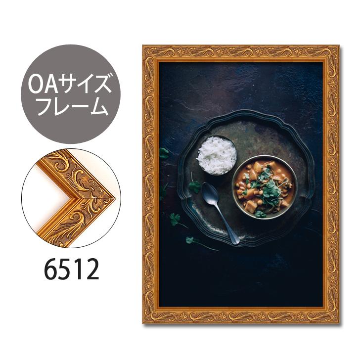 ポスターフレーム OAサイズ 額縁【B-6512】B4・OAサイズ ディスプレイ インテリア 室内装飾