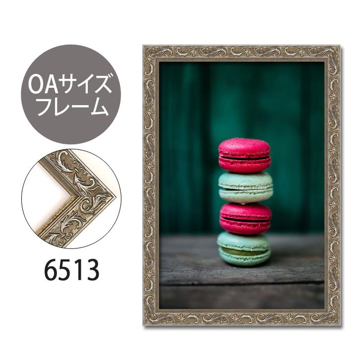 ポスターフレーム OAサイズ 額縁【B-6513】A3・OAサイズ ディスプレイ インテリア 室内装飾