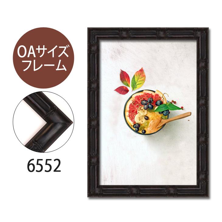 ポスターフレーム OAサイズ 額縁【B-6552】B3・OAサイズ ディスプレイ インテリア 室内装飾