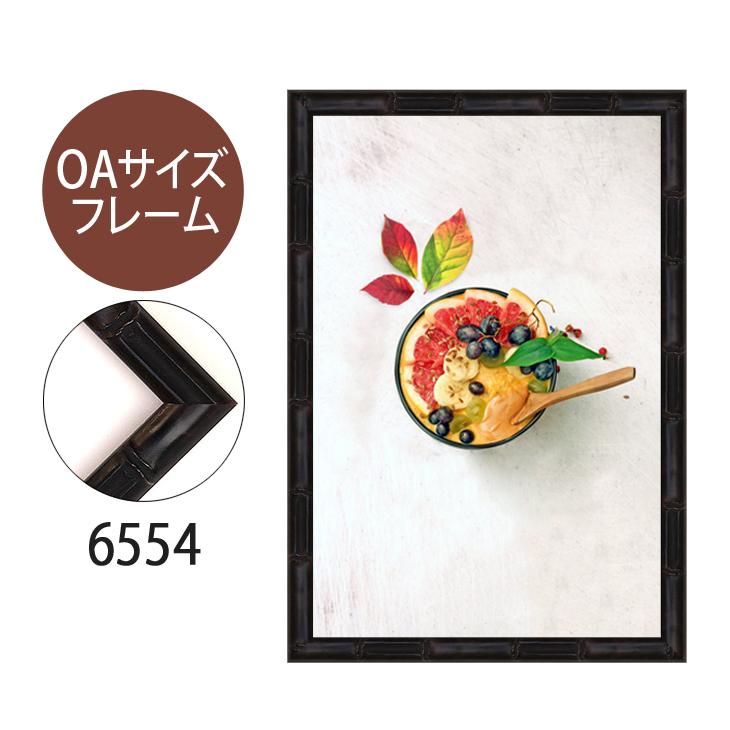 ポスターフレーム OAサイズ 額縁【B-6554】A3・OAサイズ ディスプレイ インテリア 室内装飾