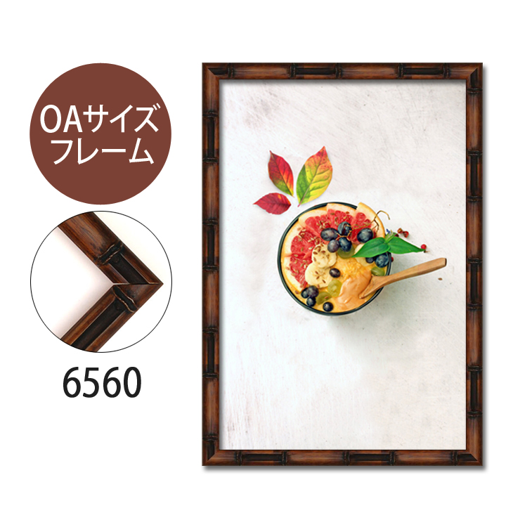 ポスターフレーム OAサイズ 額縁【B-6560】B3・OAサイズ ディスプレイ インテリア 室内装飾