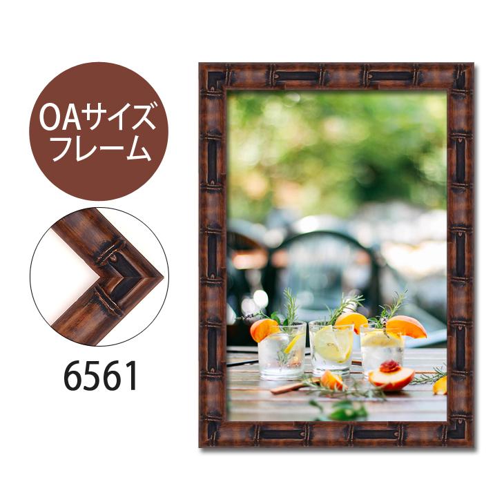 ポスターフレーム OAサイズ 額縁【B-6561】B1・OAサイズ ディスプレイ インテリア 室内装飾 【大型送料別商品】【代引き不可】