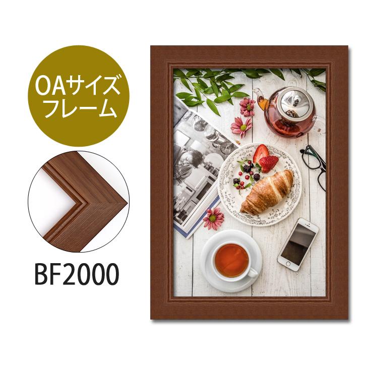 ポスターフレーム OAサイズ 額縁【B-bf2000】A3・OAサイズ ディスプレイ インテリア 室内装飾