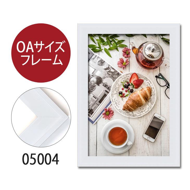 ポスターフレーム OAサイズ 額縁【C-05004】A2・OAサイズ ディスプレイ インテリア 室内装飾