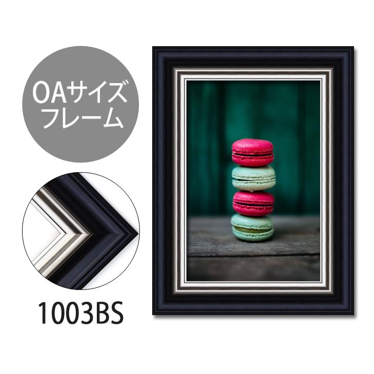 ポスターフレーム OAサイズ 額縁【C-1003bs】A2・OAサイズ ディスプレイ インテリア 室内装飾