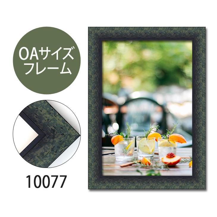ポスターフレーム OAサイズ 額縁【C-10077】B3・OAサイズ ディスプレイ インテリア 室内装飾