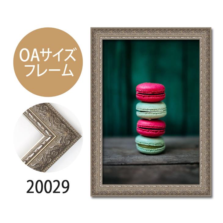 ポスターフレーム OAサイズ 額縁【C-20029】A2・OAサイズ ディスプレイ インテリア 室内装飾