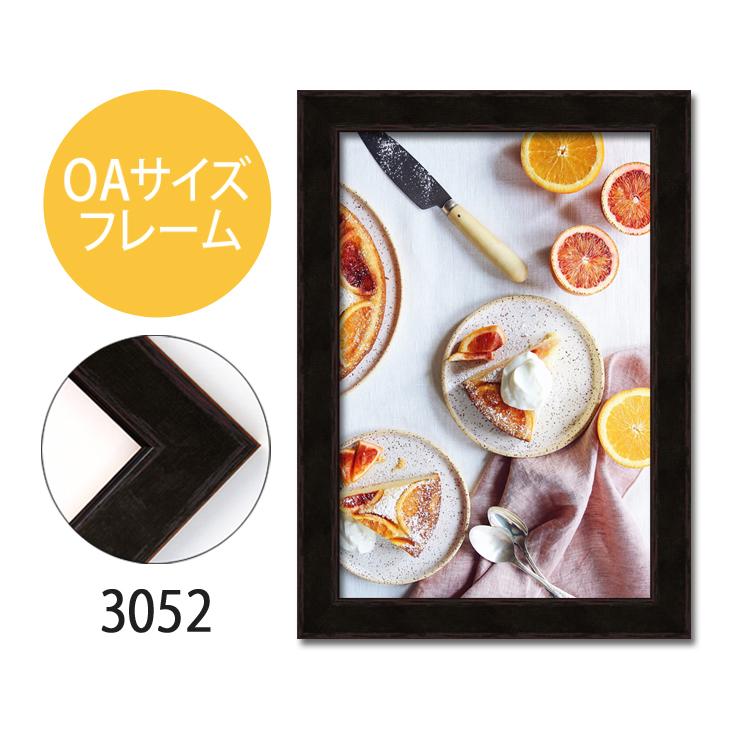 ポスターフレーム OAサイズ 額縁【C-3052】B1・OAサイズ ディスプレイ インテリア 室内装飾 【大型送料別商品】【代引き不可】