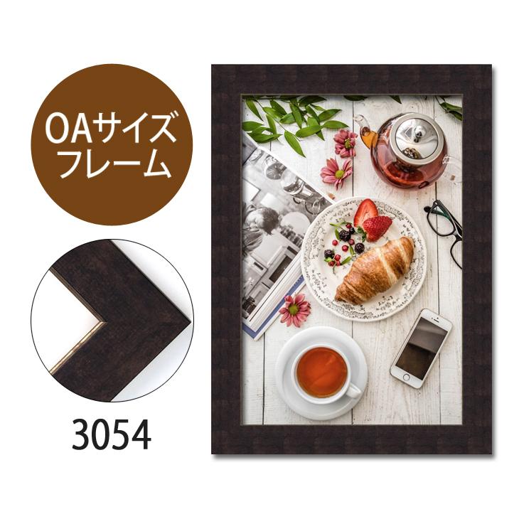 ポスターフレーム OAサイズ 額縁【C-3054】B2・OAサイズ ディスプレイ インテリア 室内装飾