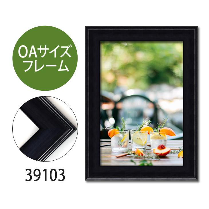ポスターフレーム OAサイズ 額縁【C-39103】B4・OAサイズ ディスプレイ インテリア 室内装飾
