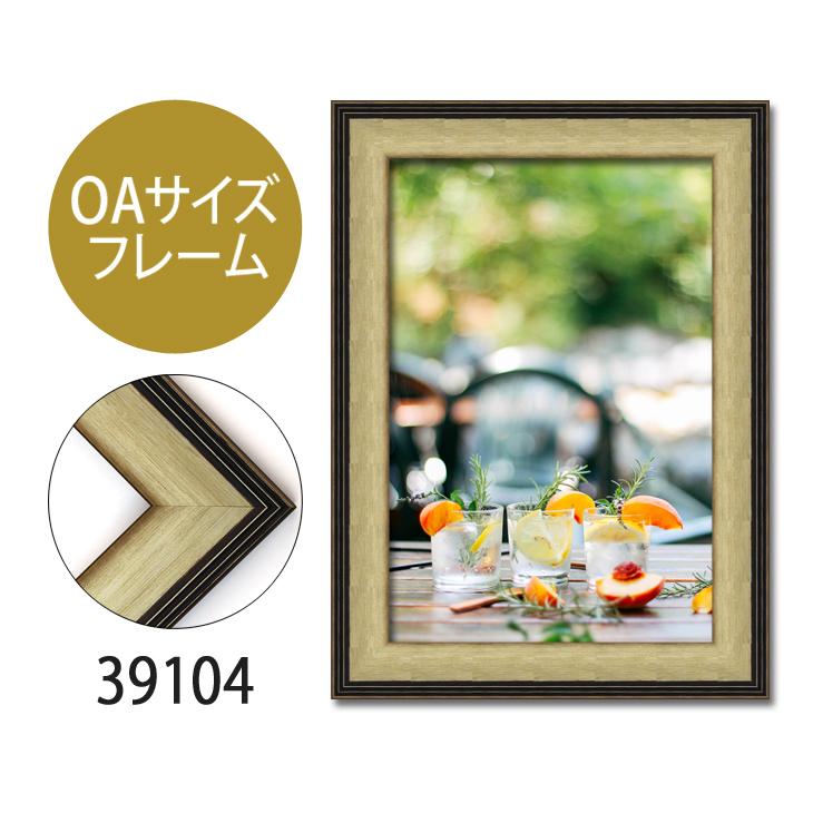 ポスターフレーム OAサイズ 額縁【C-39104】A2・OAサイズ ディスプレイ インテリア 室内装飾