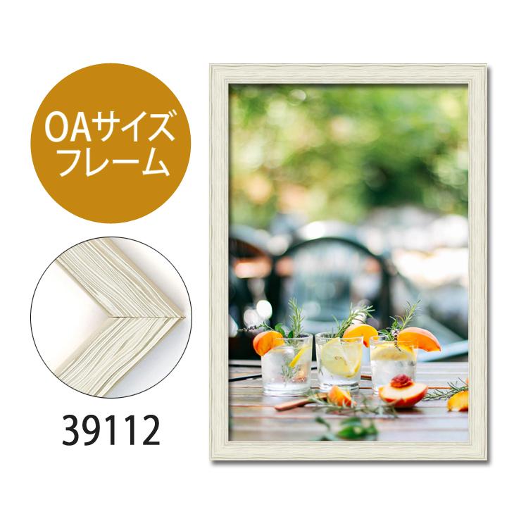 ポスターフレーム OAサイズ 額縁【C-39112】B4・OAサイズ ディスプレイ インテリア 室内装飾