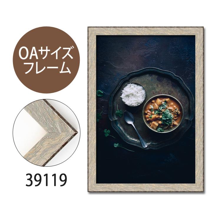 ポスターフレーム OAサイズ 額縁【C-39119】B4・OAサイズ ディスプレイ インテリア 室内装飾