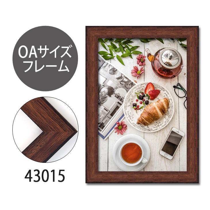 ポスターフレーム OAサイズ 額縁【C-43015R】B1・OAサイズ ディスプレイ インテリア 室内装飾 【大型送料別商品】【代引き不可】