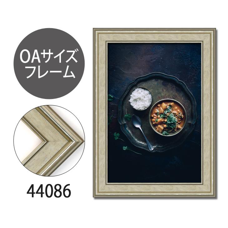 ポスターフレーム OAサイズ 額縁【C-44086】B2・OAサイズ ディスプレイ インテリア 室内装飾