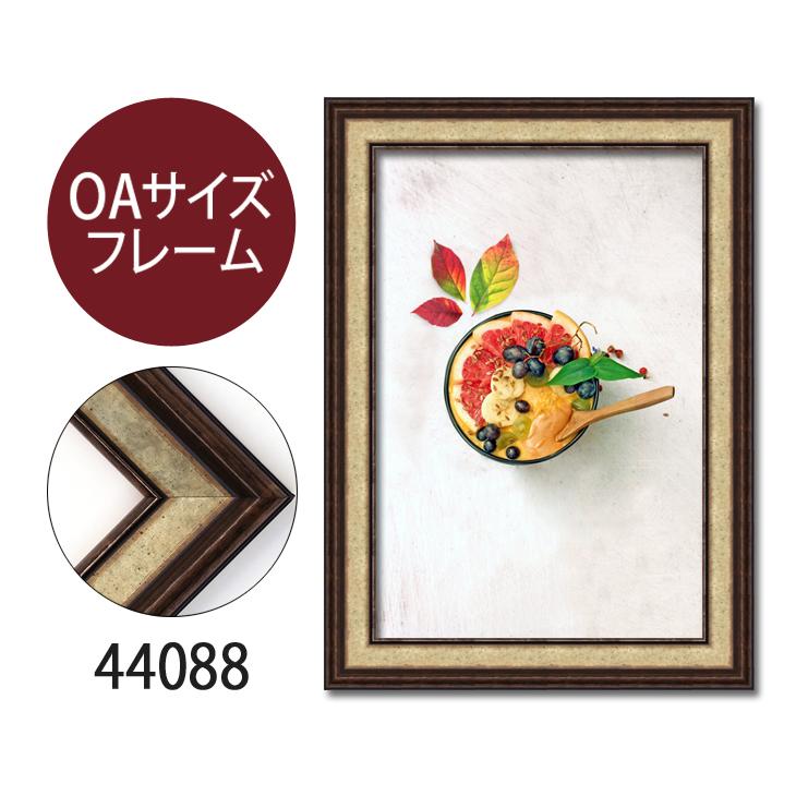 ポスターフレーム OAサイズ 額縁【C-44088】A2・OAサイズ ディスプレイ インテリア 室内装飾