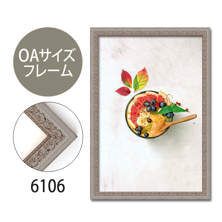 ポスターフレーム OAサイズ 額縁【C-6106】A4・OAサイズ ディスプレイ インテリア 室内装飾