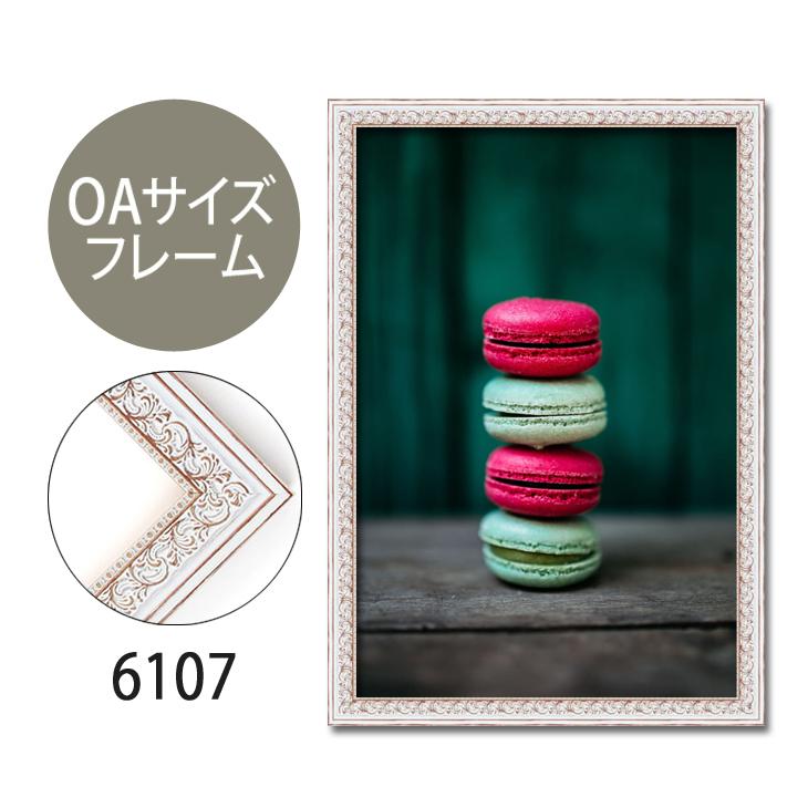 ポスターフレーム OAサイズ 額縁【C-6107】A3・OAサイズ ディスプレイ インテリア 室内装飾