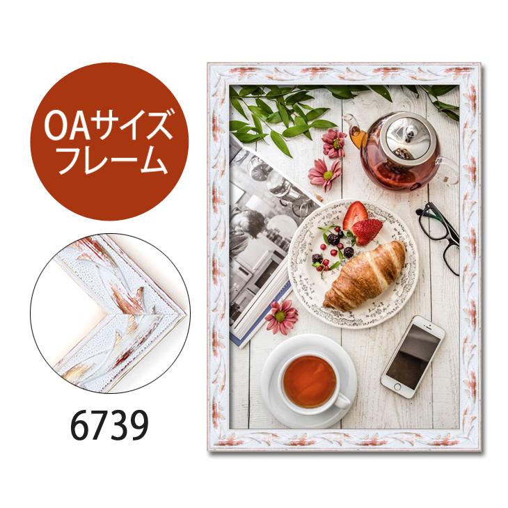 ポスターフレーム OAサイズ 額縁【C-6739】A2・OAサイズ ディスプレイ インテリア 室内装飾