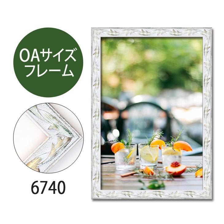 ポスターフレーム OAサイズ 額縁【C-6740】A1・OAサイズ ディスプレイ インテリア 室内装飾  【大型送料別商品】【代引き不可】