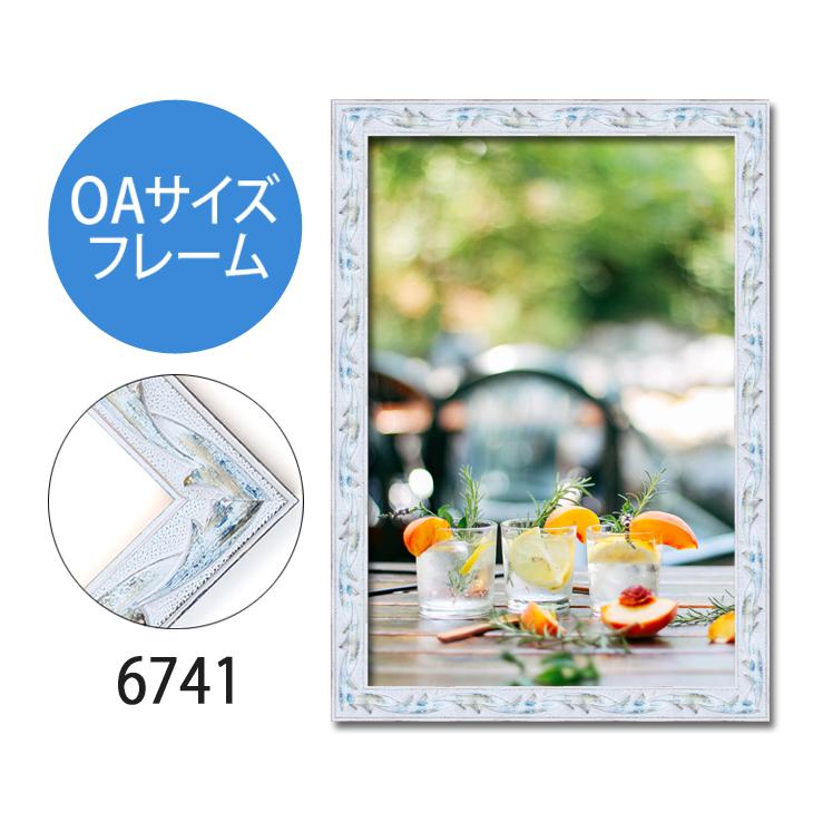 ポスターフレーム OAサイズ 額縁【C-6741】A2・OAサイズ ディスプレイ インテリア 室内装飾