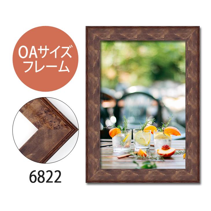 ポスターフレーム OAサイズ 額縁【C-6822】B1・OAサイズ ディスプレイ インテリア 室内装飾 【大型送料別商品】【代引き不可】