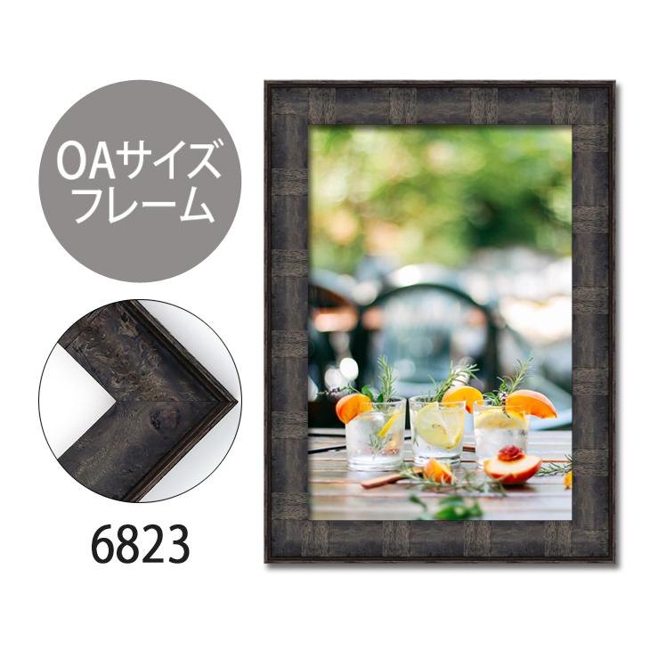 ポスターフレーム OAサイズ 額縁【C-6823】B1・OAサイズ ディスプレイ インテリア 室内装飾 【大型送料別商品】【代引き不可】